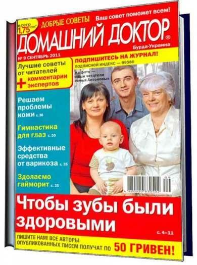 """Parduosiu laikraščius """"Domashnij doktor""""(2010-2011 metų)."""
